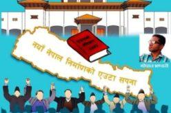 नयाँ नेपाल निर्माणको  एउटा सपना