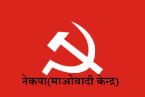 नेकपा(माओवादी केन्द्र)