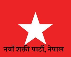 नयाँ शक्ती पार्टी, नेपाल