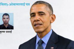 ओबामालाई पत्र…