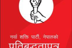 नयाँ शक्ति पार्टीको स्थानीय तह चुनावको प्रतिवद्धतापत्र (पूर्णपाठसहित)