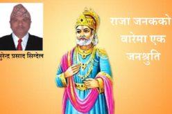 राजा जनकको वारेमा एक जनश्रुति