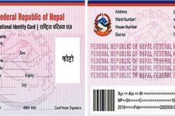 के हो स्मार्ट राष्ट्रिय परिचयपत्र (Smart National Identity Card)? यो कस्तो हुन्छ ?