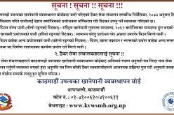 काठमाण्डौ उपत्यका खानेपानी व्यवस्थापन बोर्डको सूचना